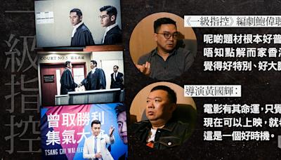 【專訪鮑偉聰、黃國輝】《一級指控》送審三年終獲批 一套香港律政電影的遭遇與命運 | 立場人語 | 立場新聞
