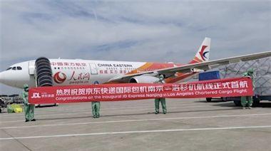 京東物流(02618.HK)開通南京至洛杉磯包機航線