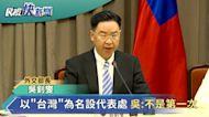 快新聞/與索國互設代表處破壞兩岸關係? 吳釗燮:不能因中國壓力就不做該做的事