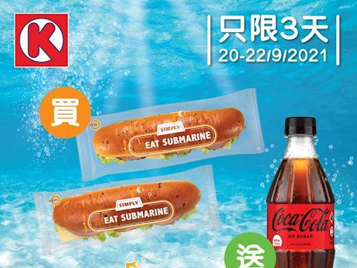 【OK便利店】買Simply Great Submarine潛艇 送無糖可口可樂(20/09-22/09)
