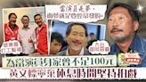 【綠葉王】入行31年演員路歷盡艱辛不言棄 黃文標支持年輕人義不容辭 - 香港經濟日報 - TOPick - 娛樂