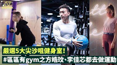 尖沙咀健身室5大嚴選!#區區有gym之方皓玟、李佳芯都去做運動
