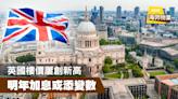 【英國物業】樓價屢創新高 明年加息或添變數 - 香港經濟日報 - 理財 - 博客