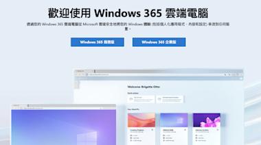 12 種組合、最低 720 元!微軟公開「雲端版」Windows 完整價格表 - 自由電子報 3C科技
