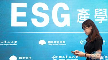 【ESG投資熱3】不僅搭ESG績效也有夠讚 這14檔基金存起來