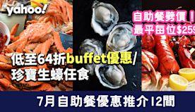 【自助餐劈價】7月自助餐優惠推介12間!低至64折buffet優...