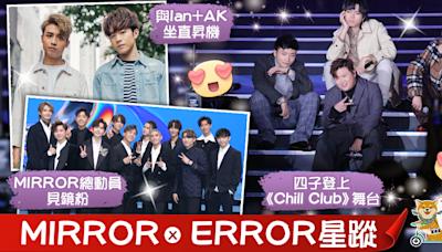【MIRROR x ERROR星蹤】ERROR上《Chill Club》舞台 MIRROR成軍3周年舉行派對 - 香港經濟日報 - TOPick - 娛樂