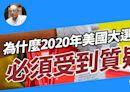 【袁紅冰熱點】為什麼質疑2020年美國大選結果?(視頻) - 時事