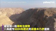 60年首次!以色列考古大突破「恐怖洞穴」發現2千年前「死海古卷」碎片