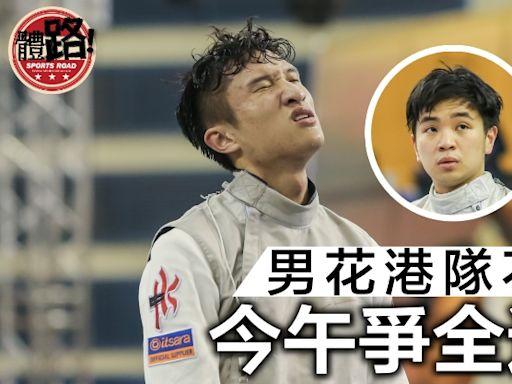 【陝西全運】男花港隊不敵福建無緣決賽 下午4時爭銅牌