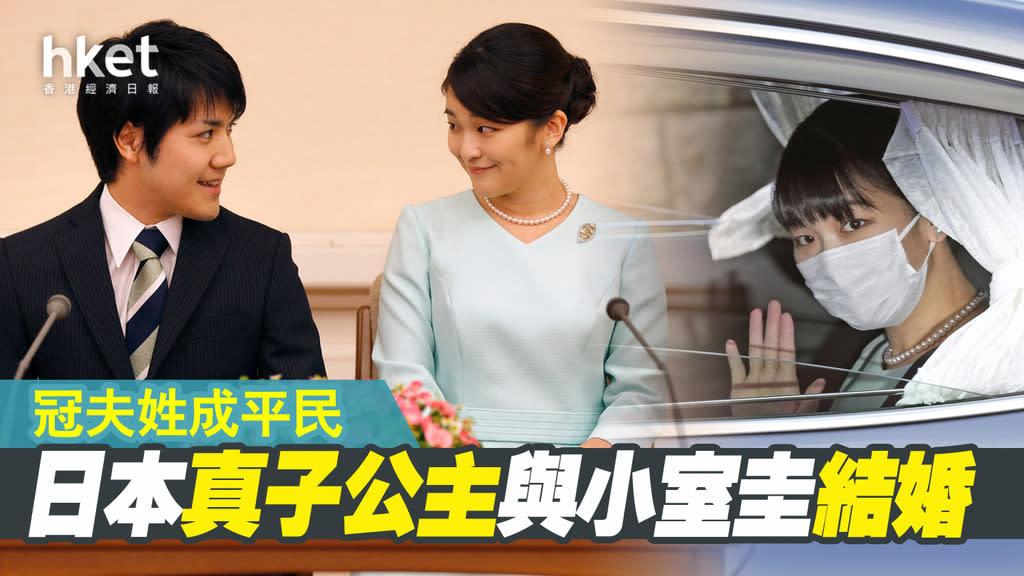 日本公主結婚