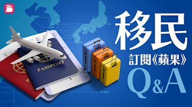 移民訂閱Q&A︱連繫香港與你 繼續睇 繼續撐《蘋果動新聞》 | 蘋果日報