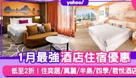 酒店優惠2021 1月香港Staycation酒店住宿最新優惠合...