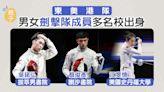 東京奧運│港隊劍擊成員多出身名校 吳諾弘讀男拔蔡俊彥喇沙畢業