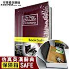 【守護者保險箱】仿真 書本 字典型 保險箱 保險櫃 保管箱 BK 四色可選