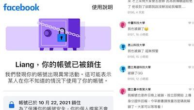 快新聞/臉書帳號莫名被封鎖 PTT鄉民哀號:又出包了!