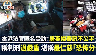 【唐英傑案】本港法官匿名受訪 稱唐英傑案審訊失公平 香港法治趨向新加坡 | BusinessFocus