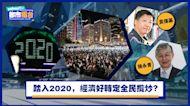 【都市擂台.直播】施永青、袁偉基:踏入2020,經濟好轉定全民攬炒?