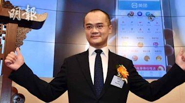 彭博社:中國無意對美團CEO王興唐詩爭議 採取進一步行動 (12:54) - 20210618 - 即時財經新聞