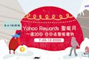 【Yahoo Rewards聖誕月】一連20日送大禮 半島酒店住宿、Switch健身環、美食、家居娛樂大放送