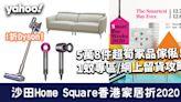 沙田Home Square香港家居折2020!5萬8件超筍家品傢俬/1折Dyson風筒/1蚊專區/網上留貨攻略