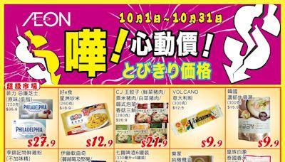 【Aeon】心動價商品(即日起至31/10)