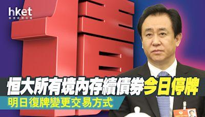【恒大3333】恒大所有境內存續債券今日停牌 明日復牌變更交易方式、民行曾挫逾半成 - 香港經濟日報 - 即時新聞頻道 - 即市財經 - 股市