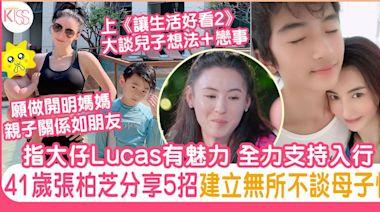 張柏芝做開明媽媽 5道育兒法則增母子感情 全力支持Lucas做星3代 | 親子專題 | Sundaykiss 香港親子育兒資訊共享平台