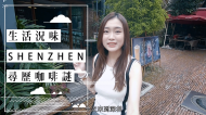 深圳 | 生活況味 尋歷咖啡謎|JTV Travel
