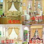 訂製窗簾,造型樣式圖片1元起【窗簾、捲簾、百葉窗、拉門、地磚、壁紙、地毯】