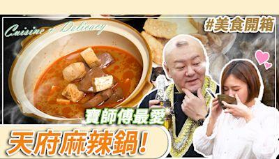 【有影】吃鍋啦!入秋必備「常溫湯底包」寶師傅出手 在家也能吃「奢華麻辣鍋」!   蕃新聞