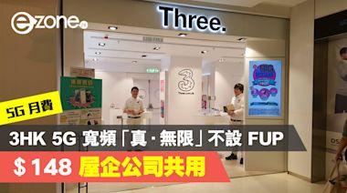 【5G 月費】3HK 5G 寬頻「真.無限」不設 FUP $148 屋企公司共用 - ezone.hk - 科技焦點 - 5G流動