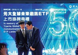 【基金講堂】投資5G題材ETF 考量3重點