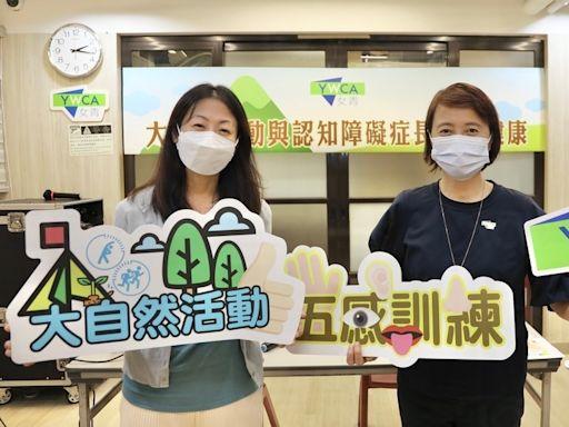 【認知障礙症】女青為認知障礙症長者及照顧者辦五感歷「耆」營 有參加者指大自然有助忘記身患疾病 - 香港經濟日報 - TOPick - 新聞 - 社會