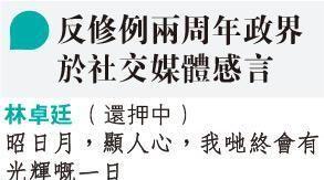 【Emily】反修例兩年 在囚者政界互打氣 李卓人:沒放棄就沒輸
