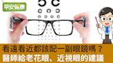遠近需求大不同!想用一副眼鏡搞定近視老花,醫師這樣建議
