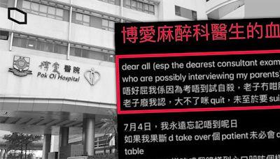 博愛醫生自殺 消息:網傳遺書真確 曾與上司爭拗 疑死控醫療失誤、醫院隱瞞 | 立場報道 | 立場新聞