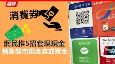 【消費券】網民推5招套現現金 轉售超市現金券或買金