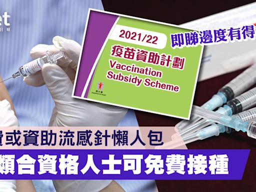 【流感疫苗2021】免費或資助流感針懶人包 10類合資格人士可免費接種 即睇邊度有得打 - 香港經濟日報 - 理財 - 個人增值