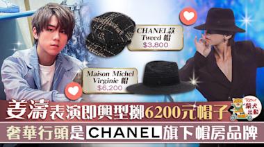 【明星行頭】姜濤表演即興型擲6200元帽子 奢華行頭是CHANEL旗下帽房品牌 - 香港經濟日報 - TOPick - 娛樂