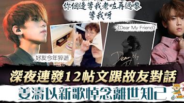 【MIRROR成員】姜濤新歌送予離世知己 深夜發文難掩傷感:真係有啲攰 - 香港經濟日報 - TOPick - 娛樂