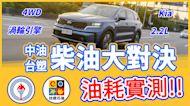 【特別企劃】柴油的對決!中油柴油VS台塑柴油!Kia Sorento 2.2L渦輪引擎 400km長測!!