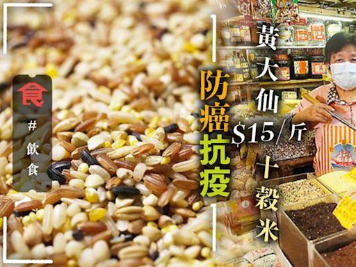 街市尋寶|大成街街市十穀米專門店 沙士賣十穀米抗疫 $15/斤當白飯食 防癌清腸胃提高免疫力 | 蘋果日報