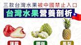 【中國禁令】蓮霧、釋迦及鳳梨 台灣水果營養剖析