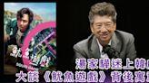 維港會|湯家驊迷上韓劇 大談《魷魚遊戲》背後寓意
