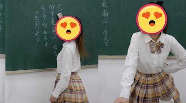 女老師穿「高中生制服」上課 家長不滿:會誘惑小孩