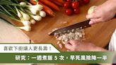 愛煮飯更長壽!台灣研究指出:一週開伙5次,降低50%早死風險!