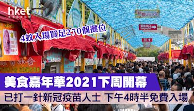 【好去處】一連9日美食嘉年華下周開幕 已打一針新冠疫苗人士定時免費入場 - 香港經濟日報 - 理財 - 精明消費