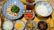 【Y小編帶你吃喝玩樂】文青風格的定食料理! 一個人吃很可以,適合慢慢享受細細品味的用餐時光