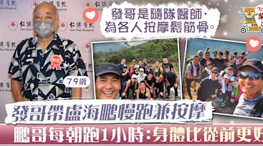 【發哥跑步】周潤發帶盧海鵬行山跑步 鵬哥不再需要拐杖:每天最少跑3公里 - 香港經濟日報 - TOPick - 娛樂